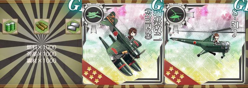 報酬(最新鋭「第四航空戦隊」、出撃せよ!