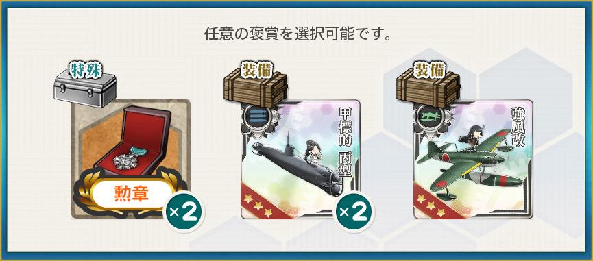 選択報酬2(西村艦隊、精鋭先行掃討隊、前進せよ!