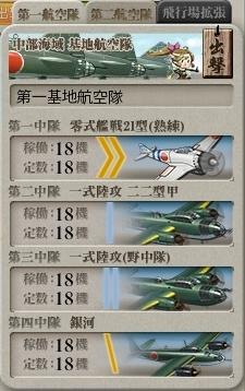 6-4 基地航空隊
