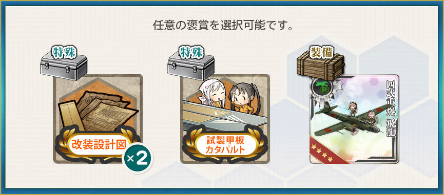 選択報酬(新春任務群【拡張作戦】第一艦隊、出撃!