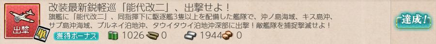改装最新鋭軽巡「能代改二」、出撃せよ!