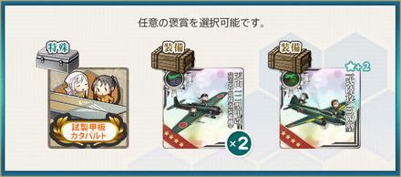 選択報酬1(最精鋭「第一航空戦隊」、出撃!鎧袖一触!