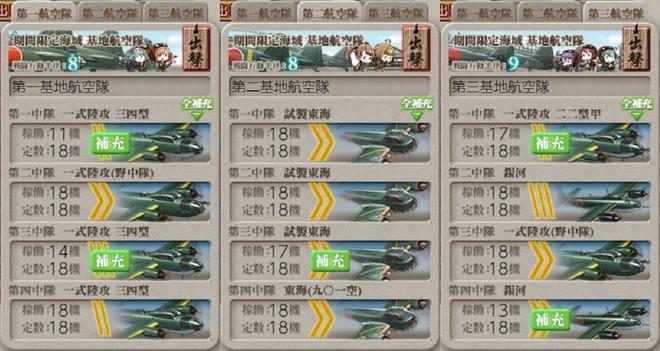 [#E6-1]基地航空隊