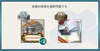 選択報酬1(「比叡改二丙」見参!第三戦隊、南方突入!
