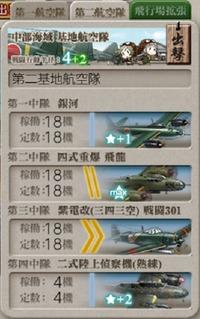 基地(【桃の節句:拡張作戦】春の攻勢作戦!