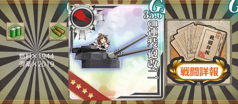 報酬(重改装高速戦艦「金剛改二丙」、南方突入!