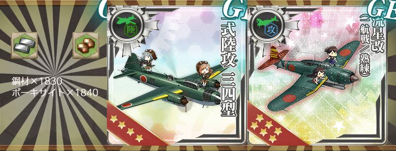 報酬(最精鋭「第一航空戦隊」、出撃!鎧袖一触!
