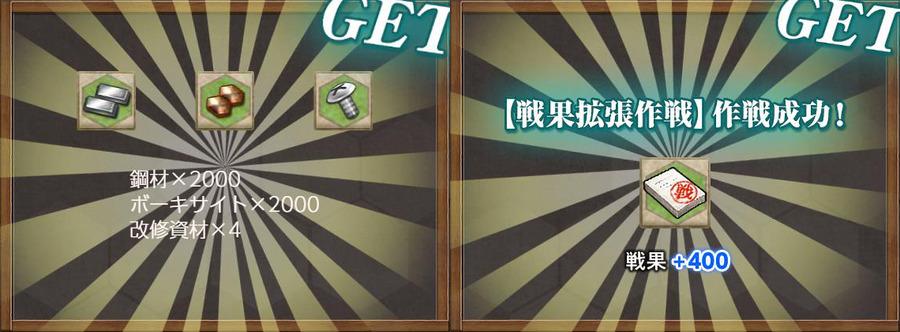 報酬(戦果拡張任務!「Z作戦」後段作戦