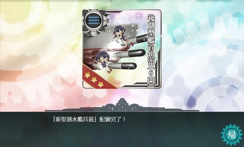「新型潜水艦兵装」配備完了!