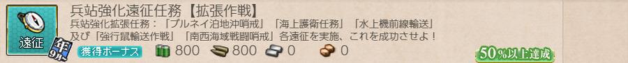 兵站強化遠征任務【拡張作戦】