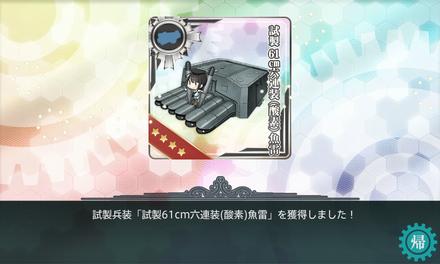 試製兵装「試製61cm六連装(酸素)魚雷」を獲得しました!