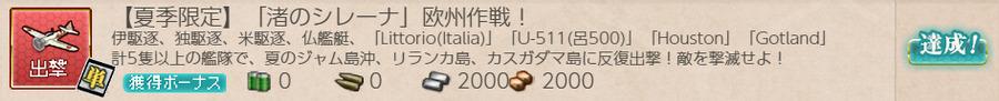 【夏季限定】「渚のシレーナ」欧州作戦!