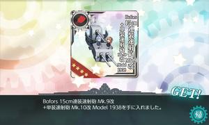 Bofors 15cm連装速射砲 Mk.9改+単装速射砲 Mk.10改 Model 1938