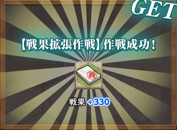 【戦果+330】