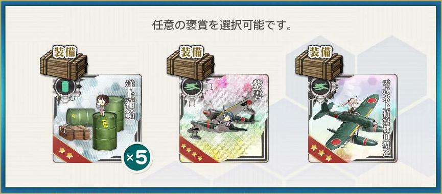 選択報酬(艦隊司令部の強化 【準備段階】