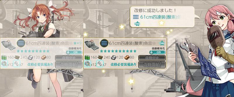 4個目の61cm四連装(酸素)魚雷後期型★10