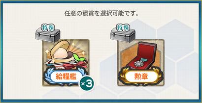 選択報酬1(【秋限定】野分の大冒険!