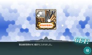 緊急修理資材×3