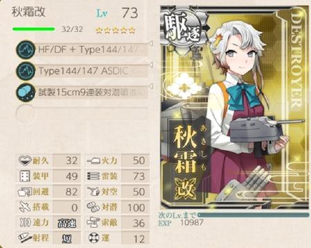 「秋霜」73Lv