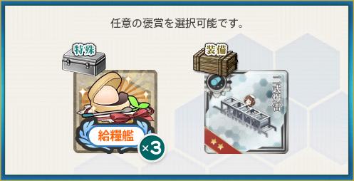 選択報酬1(改夕雲型、演習始め!