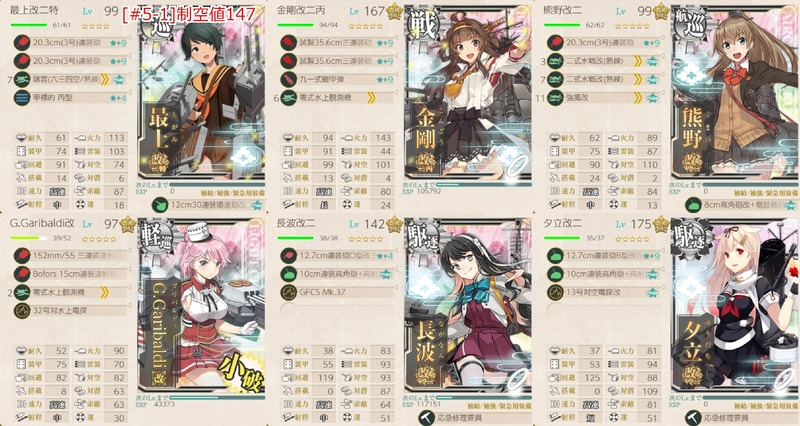[#5-1]編成:改装航空巡洋艦「最上」、抜錨せよ!