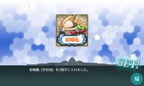 「伊良湖」×2