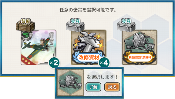 「紫電改二x2」or「改修資材x4」or「新型航空兵装資材」