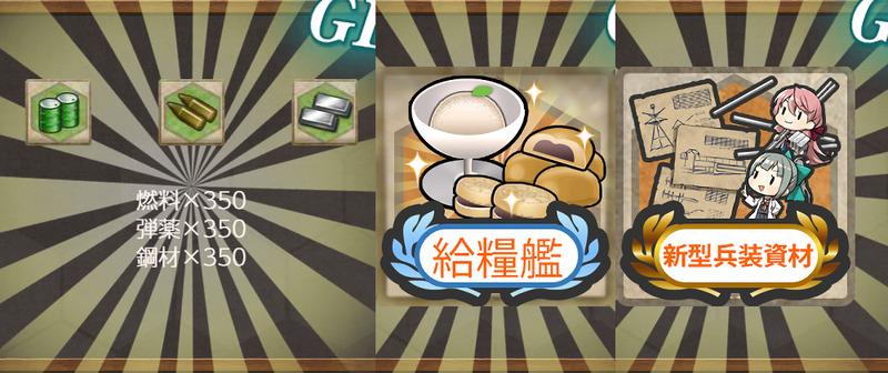 報酬(精鋭「第七駆逐隊」演習開始!