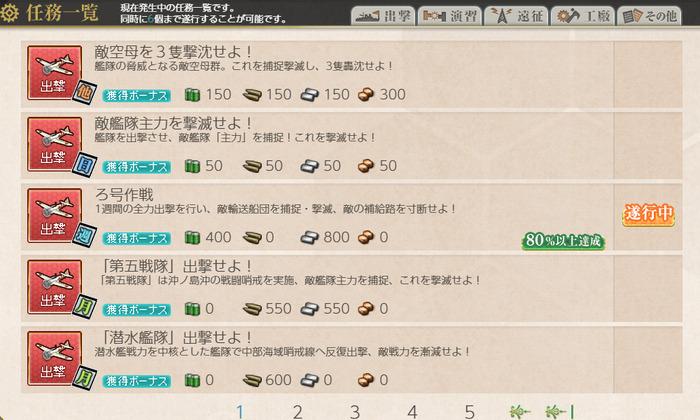 23▼【UI】任務画面の機能更新実装!