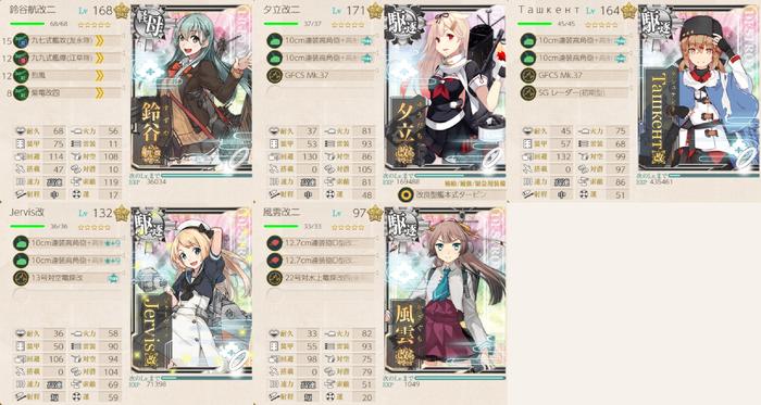 [#1-2/#1-3]編成:兵站線確保!海上警備を強化実施せよ!