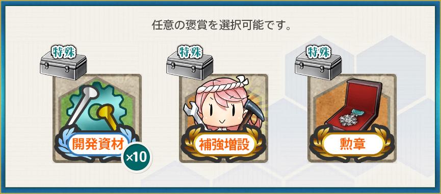 選択報酬(【桃の節句】春の決戦!敵機動部隊を叩け!