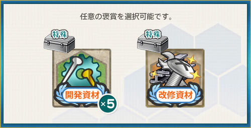 選択報酬(【節分任務】令和二年西方海域節分作戦