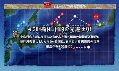 キ504船団、目的を完遂せり!