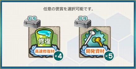 選択報酬1(合同艦隊機動部隊、出撃せよ!
