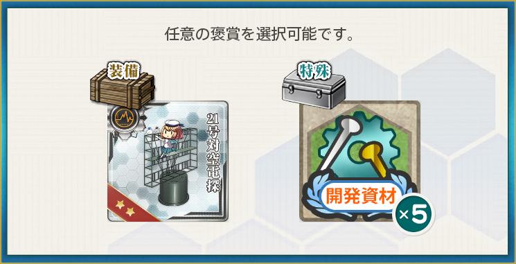 選択報酬1(改装航空巡洋艦「最上」、進発せよ!