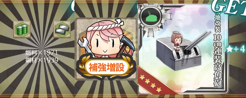 報酬(奇跡の駆逐艦「雪風」、再び出撃す!