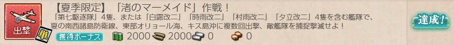 【夏季限定】「渚のマーメイド」作戦!