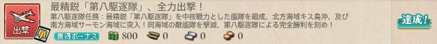 最精鋭「第八駆逐隊」、全力出撃!