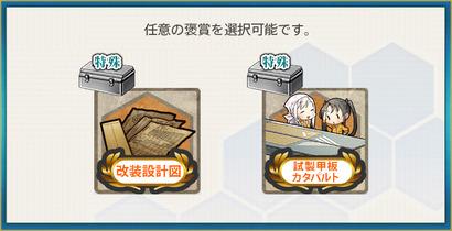 選択報酬2(【夏季限定】「渚のシレーナ」欧州作戦!