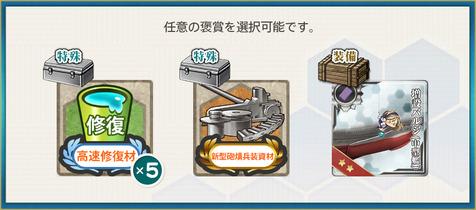 選択報酬1(重巡戦隊、西へ!
