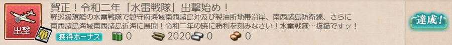 賀正!令和二年「水雷戦隊」出撃始め!
