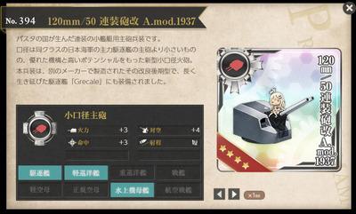 120mm/50 連装砲改 A.mod.1937