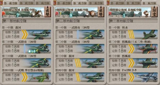 [#E4-2]前哨戦基地航空隊