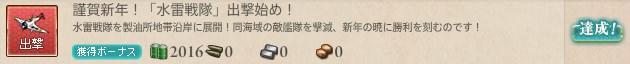 謹賀新年!「水雷戦隊」出撃始め!