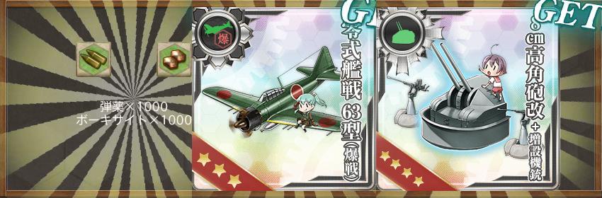 改装攻撃型軽空母、前線展開せよ!報酬