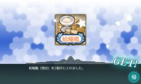 「間宮」×2