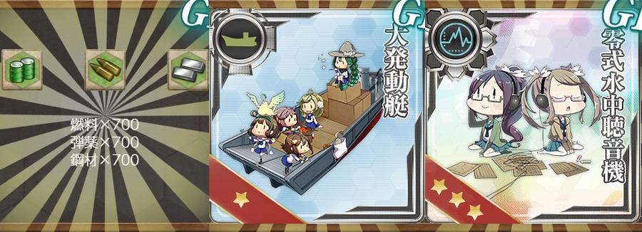 報酬(「第七駆逐隊」、南西諸島を駆ける!