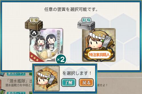 選択(精鋭「三一駆」第一小隊、抜錨準備!
