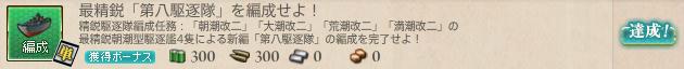 最精鋭「第八駆逐隊」を編成せよ!