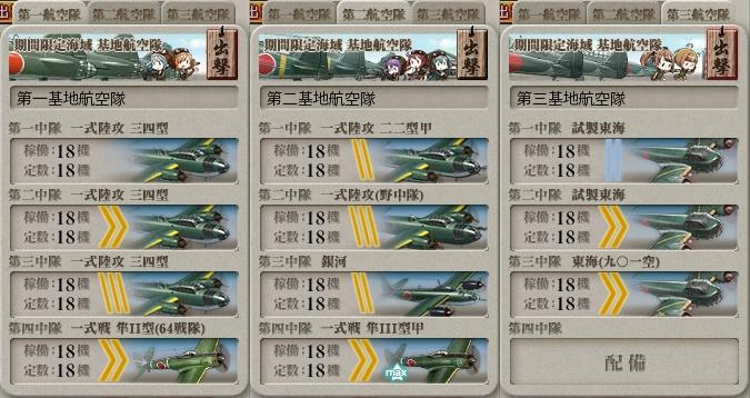 E6 第一段階 基地航空隊